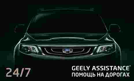 "Geely Assistance - ООО ""Обухов-Урал"""